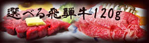 120g Hida Beef (Steak/Shabu-Shabu)