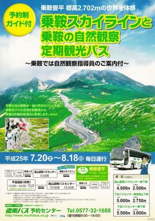 乗鞍スカイラインと乗鞍の自然観察定期観光バス