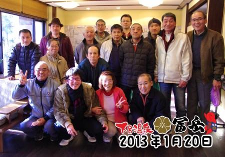 大島7組 2013-01-20