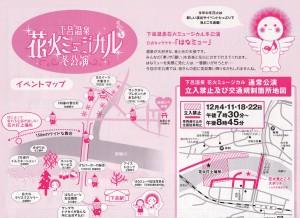 2010下呂温泉花火冬公演ー交通規制