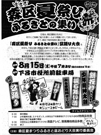 2012年08月15日 下呂温泉 森区 夏祭り