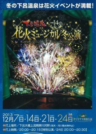 2013 Dec Firework