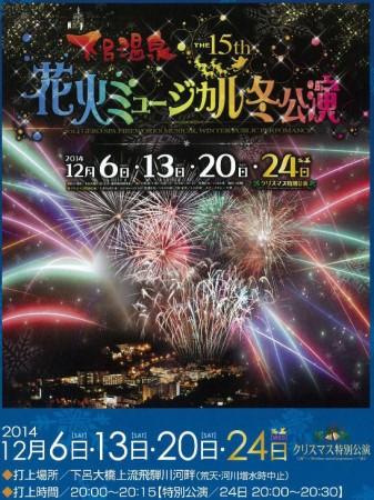 2014 Dec Hanabi