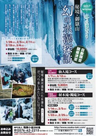2016年-冬の滝めぐり