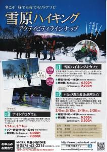 2016年 雪原ハイキング