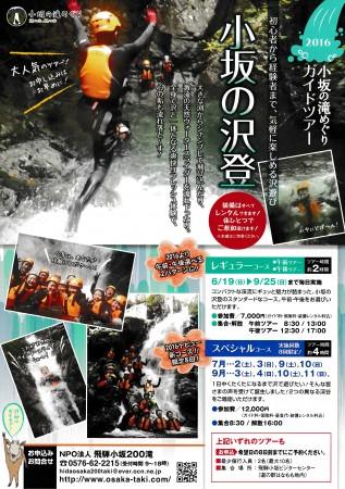 2016 小坂の沢登