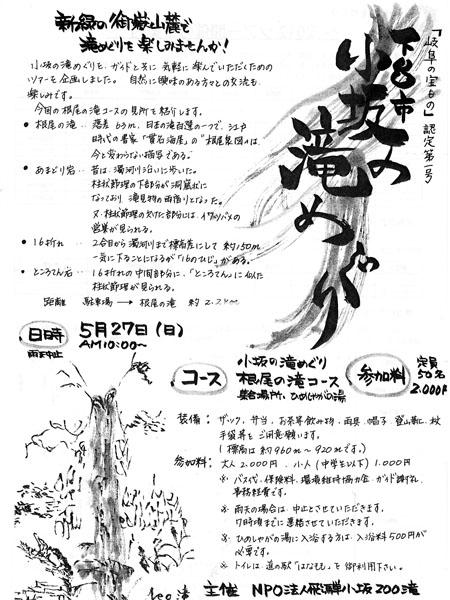 小坂の滝めぐりツアー 2012年夏編