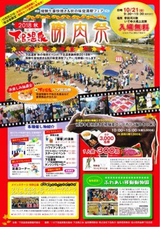 下呂温泉謝肉祭2018秋